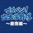 東京佼成ウインドオーケストラ ブラバン!六大学野球~慶應編~