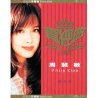 Vivian Chow/Hacken Lee Wan Qian Chong Ai Zai Yi Shen [Album Version]