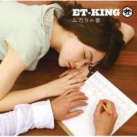 ET-KING ふたりの歌(インスゥルメンタル) [Instrumental]