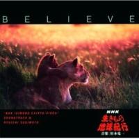 杉本竜一 BELIEVE NHK「生きもの地球紀行」サウンドトラックⅢ