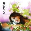 茂野雅道 「蛇にピアス」オリジナルサウンドトラック