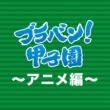 東京佼成ウインドオーケストラ ブラバン!甲子園~アニメ編~