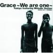 中村幸代 Grace~We are one~ (feat.Melodie Sexton)