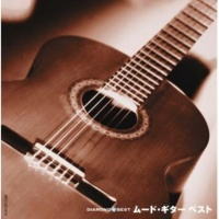 伊部晴美/フランツ・レフラー 魅せられしギター