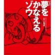 Takeshi Nakatsuka 「夢をかなえるゾウ」OST