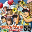 東京佼成ウインドオーケストラ ブラバン!甲子園よりぬきベスト55・電子盤