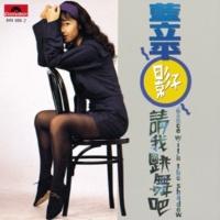 Li Ping Lan Ye Xu, Ni Dong De Yi Hou [Album Version]
