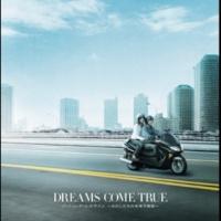 DREAMS COME TRUE 未来予想図 [VERSION '07]