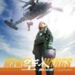 和田薫 角川映画「空へ-救いの翼-」オリジナル・サウンドトラックク