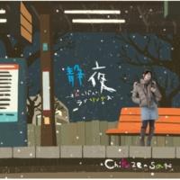 佐藤竹善/コブクロ 木蘭の涙 with コブクロ