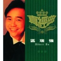 Albert Au Yun Wai Qian Feng [Album Version]