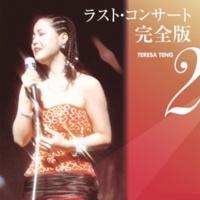 テレサ・テン テレサ・テン ラスト・コンサート完全版2