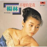 Diana Yang Ceng Jing [Album Version]