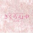 サウンドトラック 「さくら心中」 オリジナルサウンドトラック