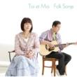 トワ・エ・モワ FOLK SONGS