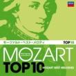 Various Artists モーツァルト TOP 10 モーツァルト・ベスト・メロディ