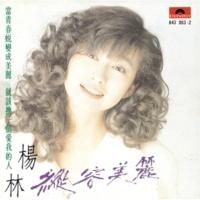 Diana Yang Huan Yi Ge Ai Wo De Ren