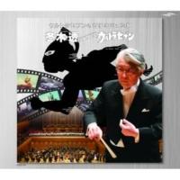 冬木透,東京交響楽団 ウルトラセブンの歌
