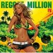 ヴァリアス・アーティスツ DANCEHALL PREMIER presents REGGAE MILLION Ⅳ
