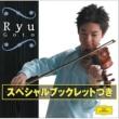 五嶋龍 RYU GOTO スペシャル・ブックレットつき [& Special Booklet]