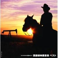 シネマ・サウンド・オーケストラ 『西部開拓史』のテーマ