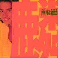 Alan Tam Wu Sheng Di Xin Jian [Album Version]