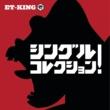 ET-KING シングルコレクション!