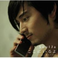 SoulJa/青山テルマ First Contact (feat.青山テルマ)