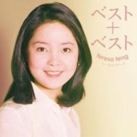 テレサ・テン テレサ・テン BEST + BEST トーラスイヤーズ