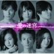サウンドトラック 愛の迷宮オリジナル・サウンドトラック
