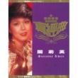 Susanna Kwan Zhen Jin Dian - Susanna Kwan