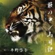平野啓子 藪の中/山月記