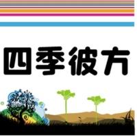四季彼方 HAVE A NICE DAY