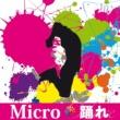 Micro Yukiyanagi