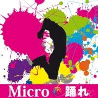 Micro 踊れ(Instrumental)