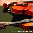 ロイヤル・フィルハーモニック・オーケストラ ハンガリー舞曲第5番(ブラームス)