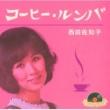 西田佐知子 コーヒー・ルンバ