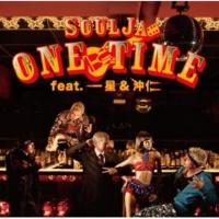 SoulJa/一星/沖 仁 ONE TIME feat.一星 & 沖 仁