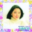 テレサ・テン 全曲集'98 [夢立ちぬ]