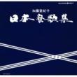 加藤登紀子 ダイヤモンド◇ベスト 日本寮歌集 ベスト
