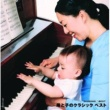 デューク・エランドール・グランドオーケストラ ダイヤモンド◇ベスト 母と子のクラシック ベスト