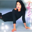 Teresa Teng ベスト全曲集~21世紀に伝えたい名曲たち~