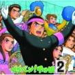 東京佼成ウインドオーケストラ ブラバン!甲子園2