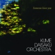 KUME DAISAKU ORCHESTRA Someone Loves You