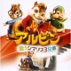 Alvin And The Chipmunks Alvin & The Chipmunks /  OST [Japan]