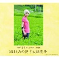 大津貴子 ほほえみの花(Instrumental)