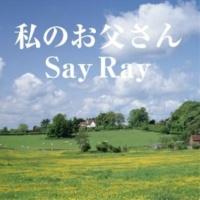 Say Ray 私のお父さん