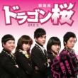 オリジナル・サウンドトラック ドラゴン桜<韓国版> Disc1 [Korean Version]