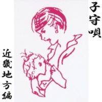 郷愁の子守唄 (京都府)京の子守歌
