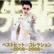 鼠先輩 ベストヒット☆コレクション-2008~2008-